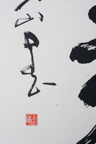 Listen to the Chin by Shi San(Chinese Painting/Drawing)