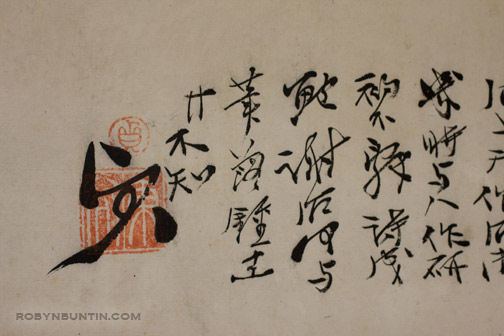 Scholar's Stone and Calligraphy by Zhen(Chinese Scroll)